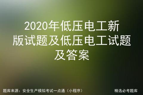 2020低压电工在线免费模拟考试系统