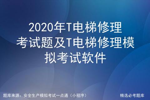 2020电梯安全管理证书哪个平台练题好