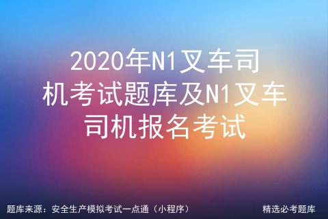 2020叉车在线模拟考试练习平台