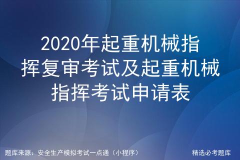 2020年起重设备指挥人员安全管理资格证书练习备考