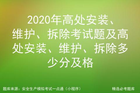 2020高处作业操作证在线模拟考试练习平台考题库